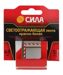 Светоотражающая лента СИЛА  STRT-548RW красно-белая 5м х 48мм блистер