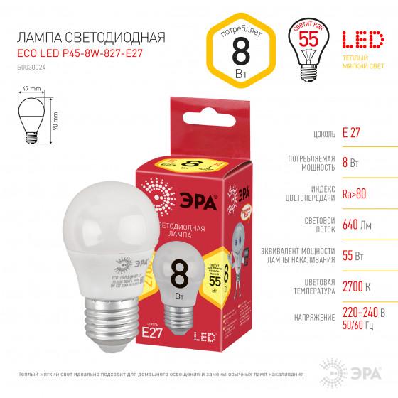 ECO LED P45-8W-827-E27 ЭРА (диод, шар, 8Вт, тепл, E27) (10/100/3600)