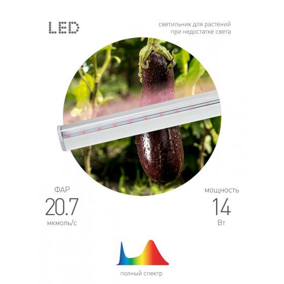 Светильник для растений, фитолампа светодиодная линейная ЭРА LLED-05-T5-FITO-14W-W полного спектра 14 Вт