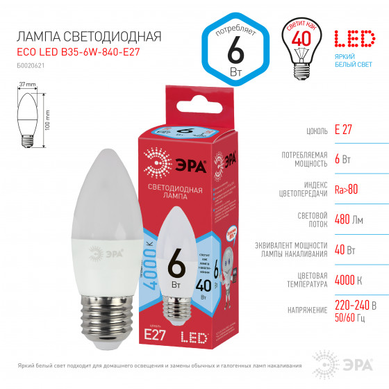 Лампочка светодиодная ЭРА RED LINE ECO LED B35-6W-840-E27 E27 / Е27 6Вт свеча нейтральный белый свет