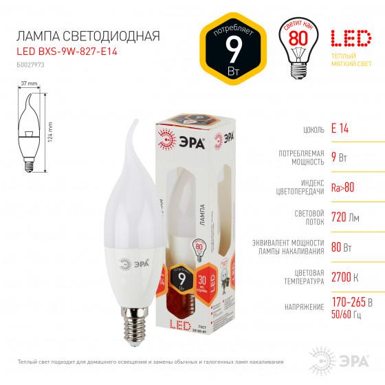 LED BXS-9W-827-E14 ЭРА (диод, свеча на ветру, 9Вт, тепл, E14) (10/100/2100)