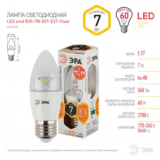 LED B35-7W-827-E27-Clear ЭРА (диод,свеча,7Вт, тепл,E27) (10/100/3500)