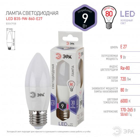 LED B35-9W-860-E27 ЭРА (диод, свеча, 9Вт, хол, E27) (10/100/4000)