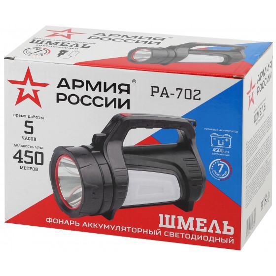 PA-702 Фонари АР АРМИЯ РОССИИ прожектор Шмель [10Вт, боковой свет, красный маяк, USB, powerbank, инд