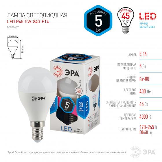 LED P45-5W-840-E14 ЭРА (диод, шар, 5Вт, нейтр, E14) (10/100/3600)