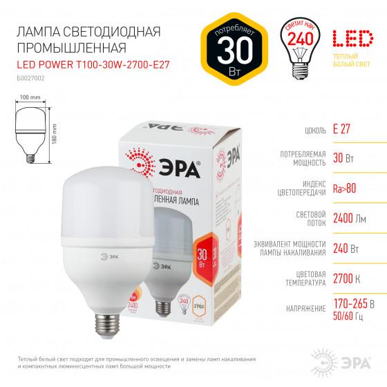 LED POWER T100-30W-2700-E27 ЭРА (диод, колокол, 30Вт, тепл, E27) (20/420)