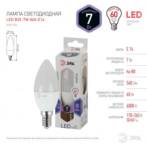 LED B35-7W-860-E14 ЭРА (диод, свеча, 7Вт, хол, E14) (10/100/3500)