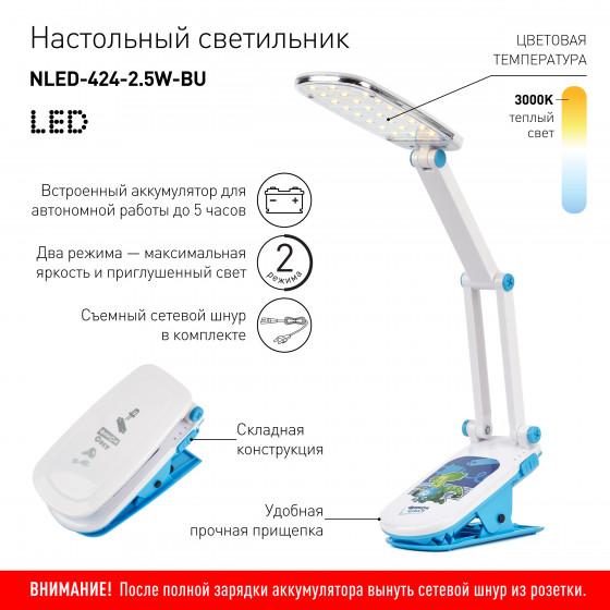 ЭРА наст.светильник NLED-424-2.5W-BU синий ФИКСИКИ (6/48/432)