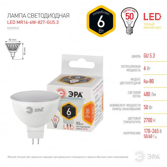 LED MR16-6W-827-GU5.3 ЭРА (диод, софит, 6Вт, тепл, GU5.3), (10/100/4000)