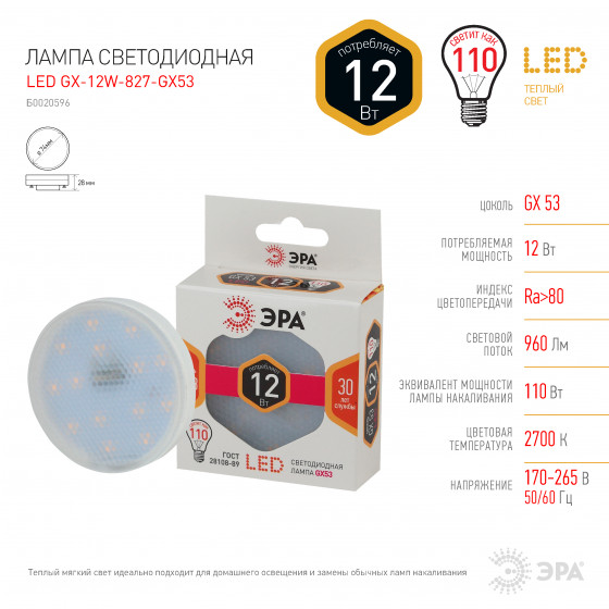 LED GX-12W-827-GX53 ЭРА (диод, таблетка, 12Вт, тепл, GX53) (10/100/4200)