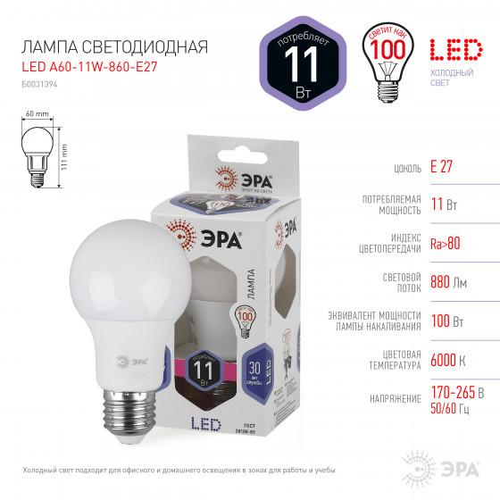LED A60-11W-860-E27 ЭРА (диод, груша, 11Вт, хол, E27) (10/100/2000)