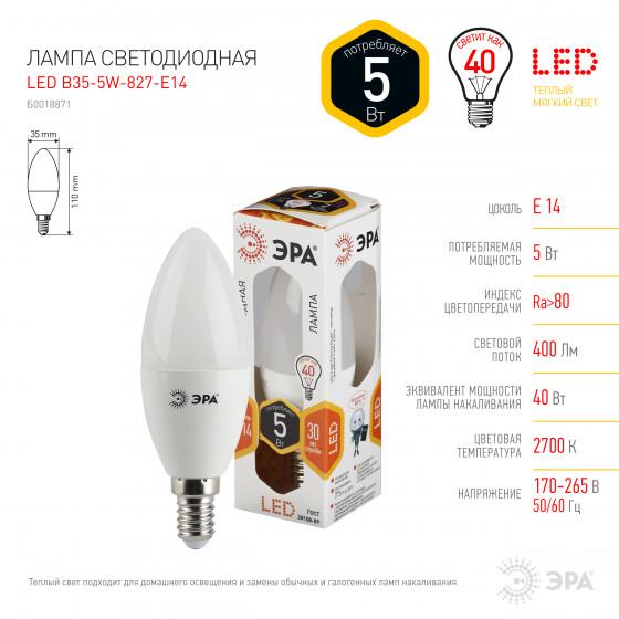 LED B35-5W-827-E14 ЭРА (диод, свеча, 5Вт, тепл, E14) (10/100/3500)