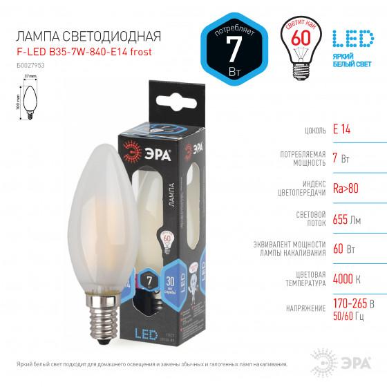 F-LED B35-7W-840-E14 frost ЭРА (филамент, свеча мат., 7Вт, нейтр, E14) (10/100/3500)