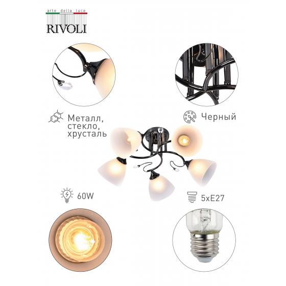 Люстра  Rivoli Jutte 9065-305 5 x E27 60 Вт классика