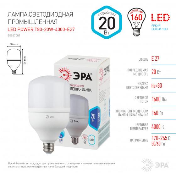 LED POWER T80-20W-4000-E27 ЭРА (диод, колокол, 20Вт, нейтр, E27) (40/800)