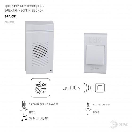 Звонок ЭРА C51 беспроводной (60/720)