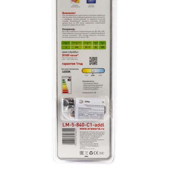 ЭРА Модульный светильник LM-3-840-C1-addl (20/320)