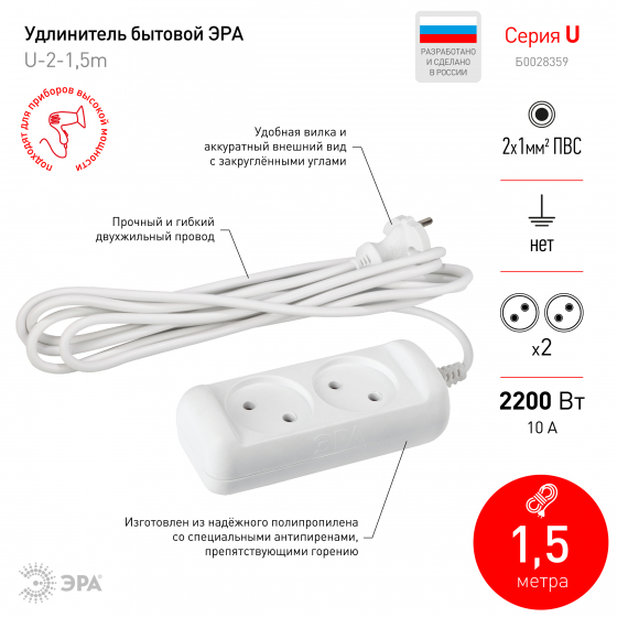 Удлинитель электрический ЭРА  U-2-1,5m-2x1 без заземления 2 розетки 1,5м ПВС 2x1мм2 10А