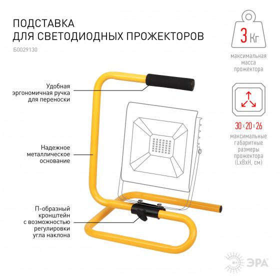 LPR-STAND ЭРА Подставка для светодиодных прожекторов (10/60)