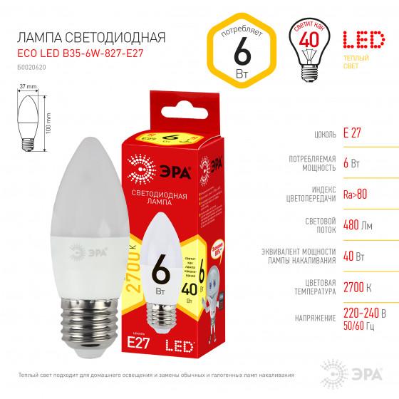 ECO LED B35-6W-827-E27 ЭРА (диод, свеча, 6Вт, тепл, E27) (10/100/3500)