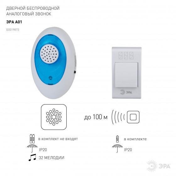 Звонок ЭРА A01 беспроводной аналоговый (24/72/1800)