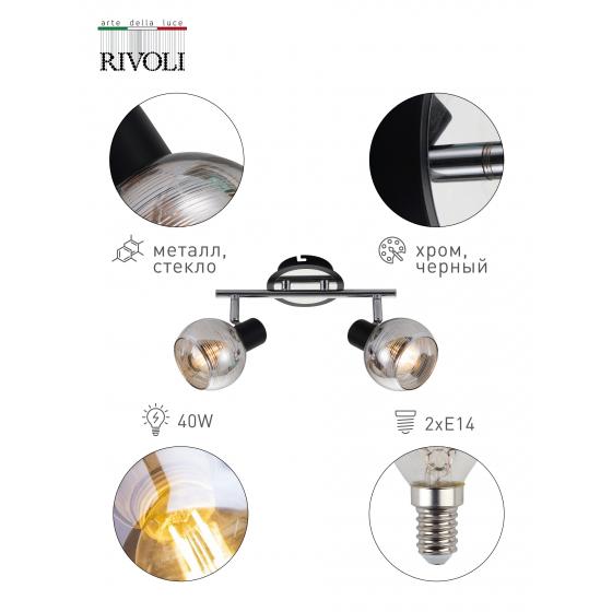 Светильник настенно-потолочный спот Rivoli Medeya 7029-702 2 х E14 40 Вт поворотный