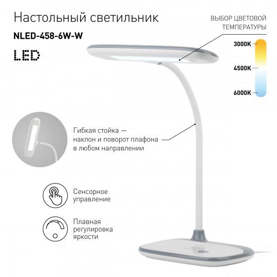 ЭРА наст.светильник NLED-458-6W-W белый (16/96)