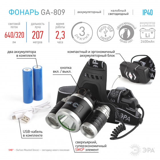 GA-809 Фонарь ЭРА налобный аккумуляторный, трехламповый High Power Headlamp  [5 Вт CREE, алюминий, л