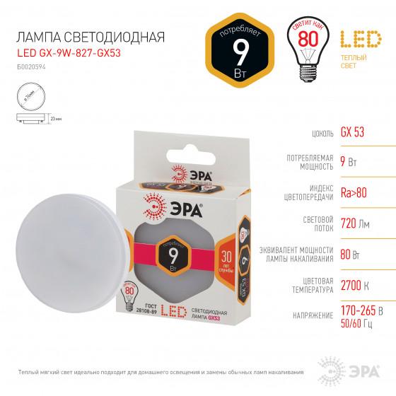 LED GX-9W-827-GX53 ЭРА (диод, таблетка, 9Вт, тепл, GX53) (10/100/4800)