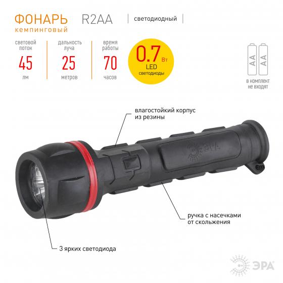 R2AA Фонарь ЭРА 3xLED, 2xAA, резина, бл (24/144/576)