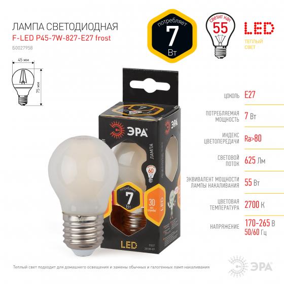 Лампочка светодиодная ЭРА F-LED F-LED P45-7W-827-E27 frost E27 / Е27 7Вт филамент шар матовый теплый белый свет