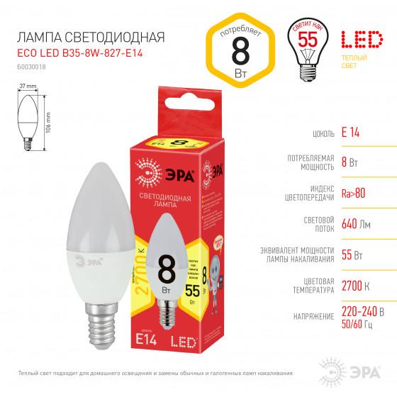 ECO LED B35-8W-827-E14 ЭРА (диод, свеча, 8Вт, тепл, E14) (10/100/3500)