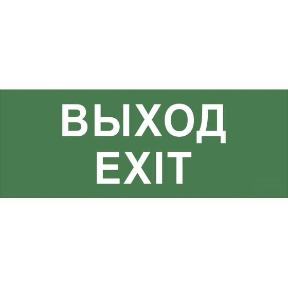 """INFO-DBA-015 ЭРА Самоклеящаяся этикетка 200х60мм """"Выход-EXIT"""" DPA/DBA (5/20000)"""