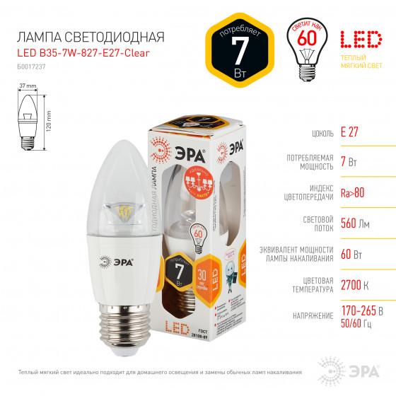 Лампочка светодиодная ЭРА Clear LED B35-7W-827-E27-Clear E27 / Е27 7Вт свеча теплый белый свет