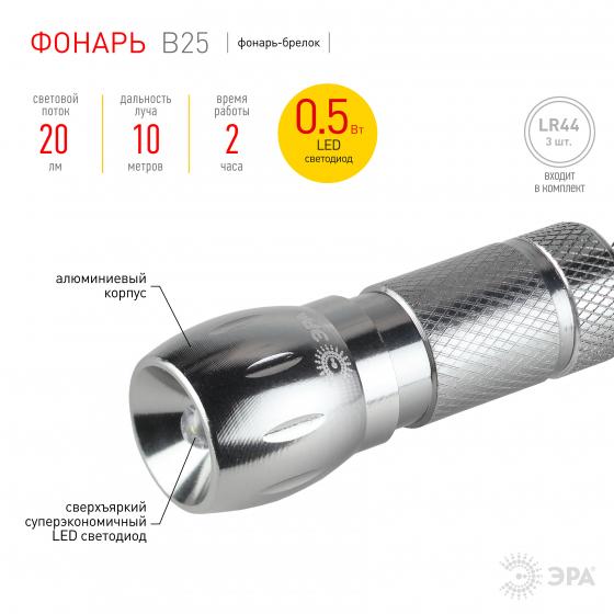 B25 Фонарь ЭРА LED брелок, алюм, бат в компл, бл (24/240/2880)