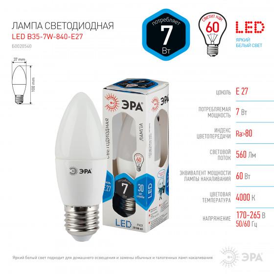 LED B35-7W-840-E27 ЭРА (диод, свеча, 7Вт, нейтр, E27), (10/100/3500)