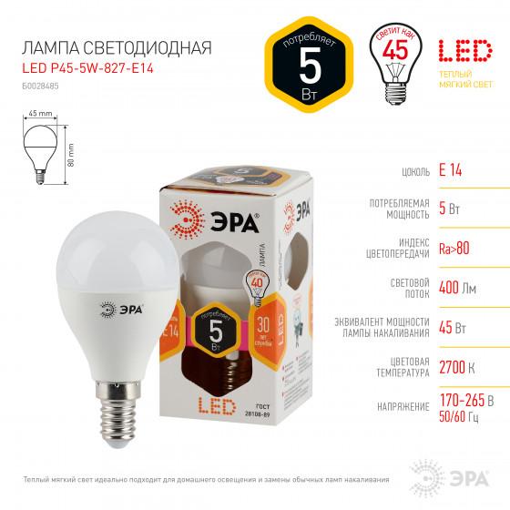 LED P45-5W-827-E14 ЭРА (диод, шар, 5Вт, тепл, E14) (10/100/3500)