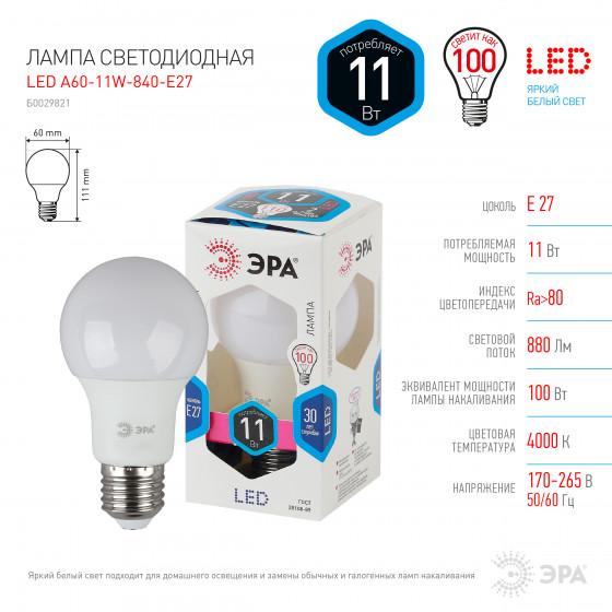 LED A60-11W-840-E27 ЭРА (диод, груша, 11Вт, нейтр, E27) (10/100/2000)
