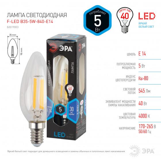 F-LED B35-5W-840-E14 ЭРА (филамент, свеча, 5Вт, нейтр, E14) (25/50/3300)