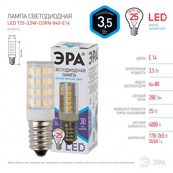 LED T25-3,5W-CORN-840-E14 ЭРА (диод, капсула, 3,5Вт, нейтр, E14) (25/100/18900)