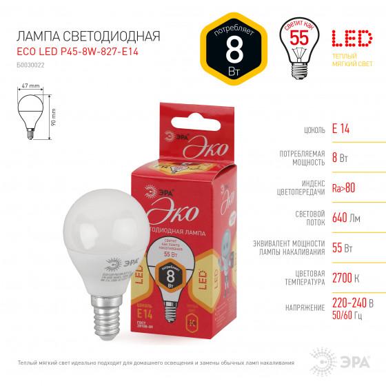 ECO LED P45-8W-827-E14 ЭРА (диод, шар, 8Вт, тепл, E14) (10/100/3500)