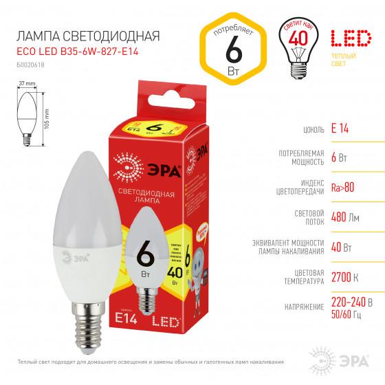 Лампочка светодиодная ЭРА RED LINE ECO LED B35-6W-827-E14 E14 / Е14 6Вт свеча теплый белый свет