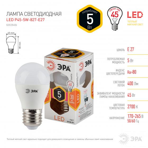 LED P45-5W-827-E27 ЭРА (диод, шар, 5Вт, тепл, E27) (10/100/3600)