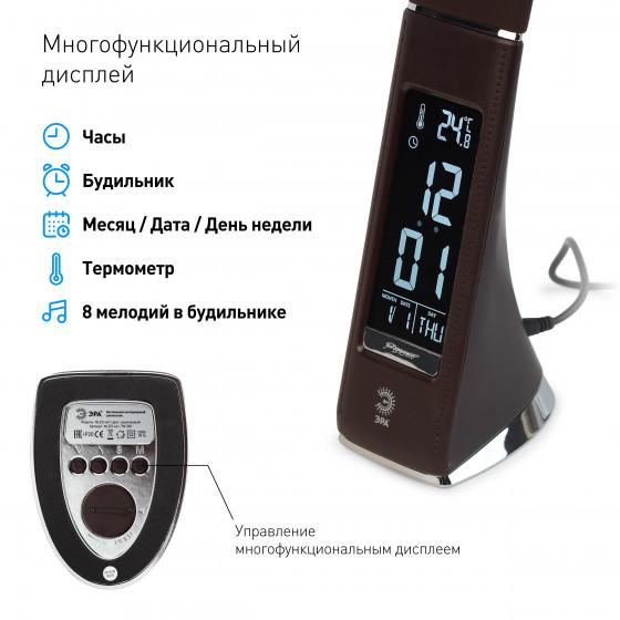 ЭРА наст.светильник NLED-461-7W-BR коричневый (12/180)