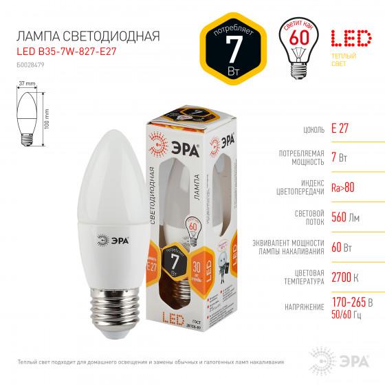 Лампочка светодиодная ЭРА STD LED B35-7W-827-E27 E27 / Е27 7Вт свеча теплый белый свет