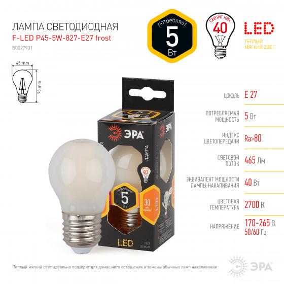 Лампочка светодиодная ЭРА F-LED F-LED P45-5W-827-E27 frost Е27 / Е27 5Вт филамент шар матовый теплый белый свет