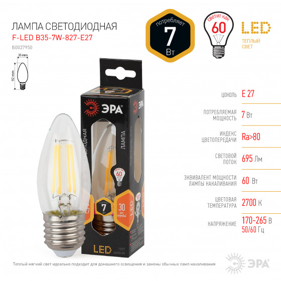 F-LED B35-7W-827-E27 ЭРА (филамент, свеча, 7Вт, тепл, E27) (10/100/2800)
