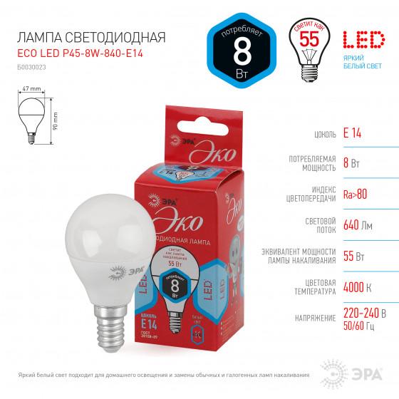 ECO LED P45-8W-840-E14 ЭРА (диод, шар, 8Вт, нейтр, E14) (10/100/4000)