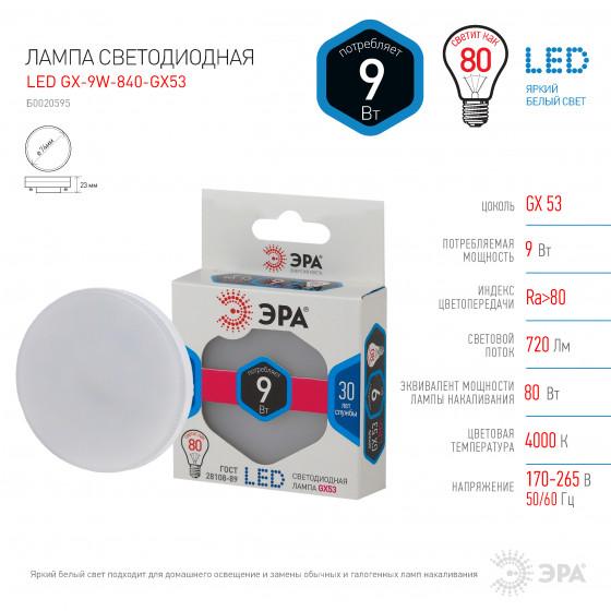 LED GX-9W-840-GX53 ЭРА (диод, таблетка, 9Вт, нейтр, GX53) (10/100/3600)
