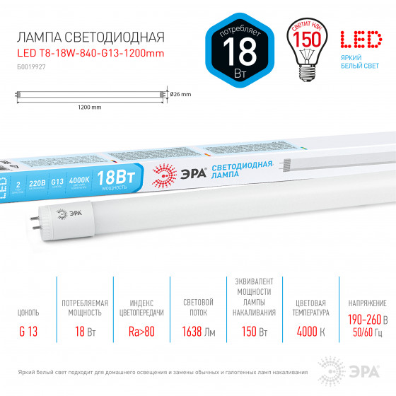 LED T8-18W-840-G13-1200mm ЭРА (диод,трубка стекл,18Вт,нейтр,пов. G13) (25/700)